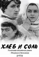 Хлеб и соль (1970)
