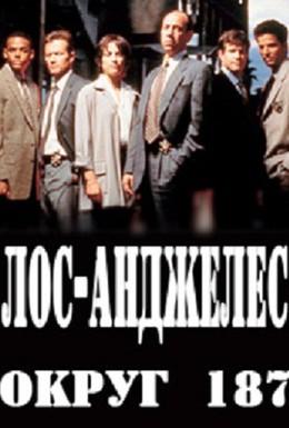 Постер фильма Лос-Анджелес, округ 187 (2003)
