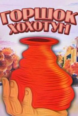 Постер фильма Горшок-насмешник (1990)