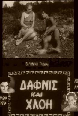 Постер фильма Дафнис и Хлоя (1931)