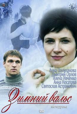 Постер фильма Зимний вальс (2012)