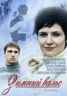 Зимний вальс (2012)