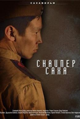 Постер фильма Снайпер Саха (2010)
