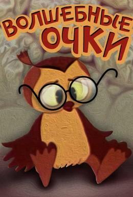 Постер фильма Волшебные очки (1970)