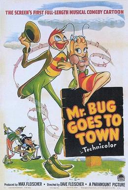 Постер фильма Приключения жука Хоппити (1941)