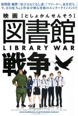Постер фильма Библиотечная война (2012)