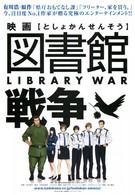 Библиотечная война (2012)