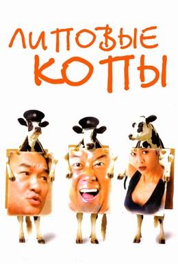 Постер фильма Липовые копы (1993)