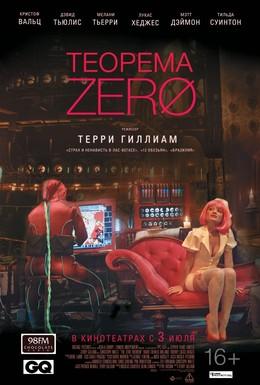Постер фильма Теорема Зеро (2013)