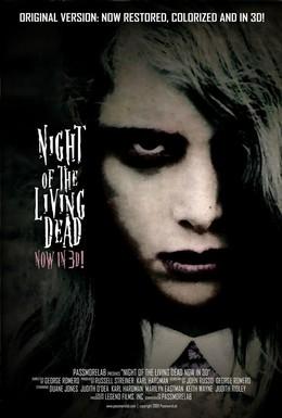 Постер фильма Ночь живых мертвецов: Воскрешение (2012)