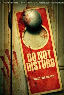 Постер фильма Не беспокоить (2010)