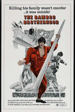 Постер фильма Бой тигра с драконом (1974)