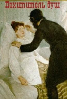 Постер фильма Похититель душ (1916)