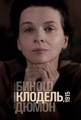 Постер фильма Камилла Клодель, 1915 (2013)