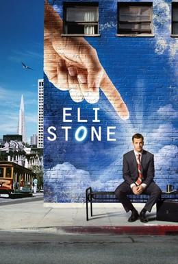 Постер фильма Элай Стоун (2008)
