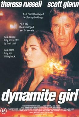 Постер фильма Полет голубки (1995)