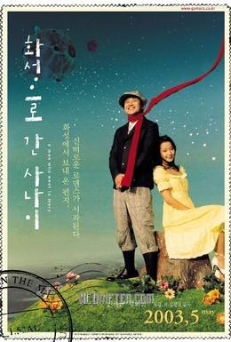 Постер фильма Письмо с Марса (2003)