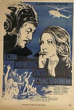 Постер фильма Если хочешь быть счастливым (1974)