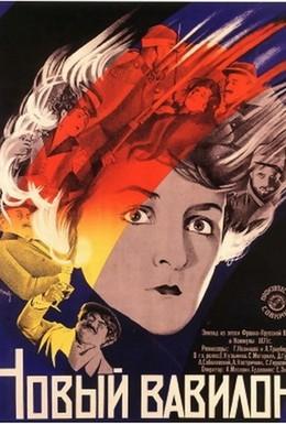 Постер фильма Новый Вавилон (1929)