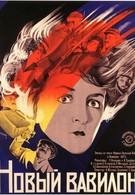 Новый Вавилон (1929)