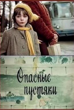 Постер фильма Опасные пустяки (1983)