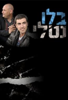 Постер фильма Блу Натали (2010)