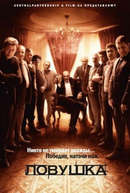 Постер фильма Ловушка (2013)