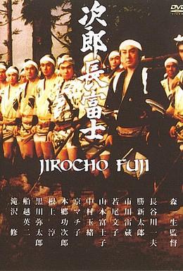 Постер фильма Дзиротё Фудзи (1959)