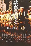 Дзиротё Фудзи (1959)