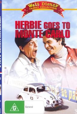 Постер фильма Ограбление в Монте-Карло (1977)