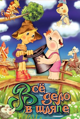 Постер фильма Муми-дол: Всё дело в шляпе (1980)