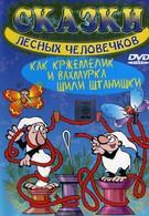 Сказки лесных человечков (1968)