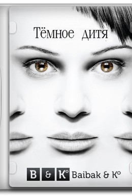 Постер фильма Темное дитя (2013)