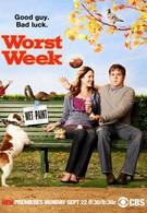 Худшая неделя моей жизни (2008)