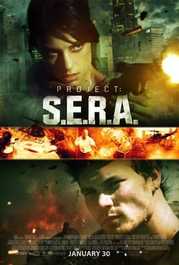 Постер фильма Проект С.Е.Р.А. (2013)