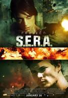 Проект С.Е.Р.А. (2013)