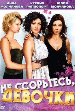 Постер фильма Не ссорьтесь, девочки! (2003)