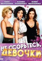 Не ссорьтесь, девочки! (2003)