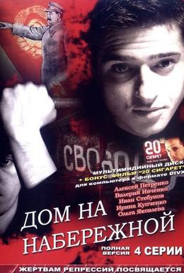 Постер фильма Дом на набережной (2007)