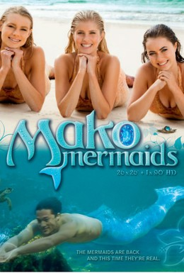 Постер фильма Тайны острова Мако (2013)