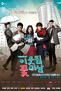 Постер фильма Красавчик по соседству (2013)