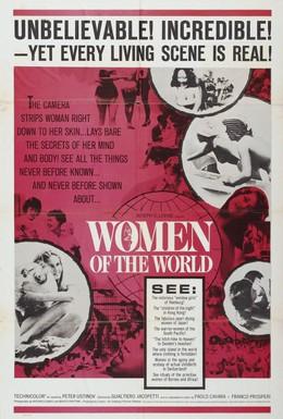 Постер фильма Женщина в мире (1963)