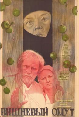 Постер фильма Вишневый омут (1980)
