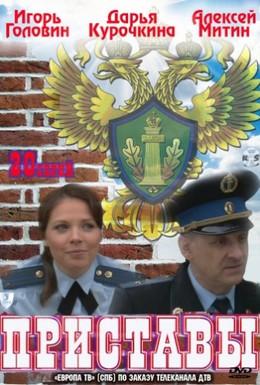 Постер фильма Приставы (2011)