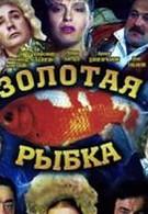 Золотая рыбка (1985)
