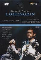 Лоэнгрин (1990)