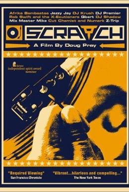 Постер фильма Ди-Джей (2001)