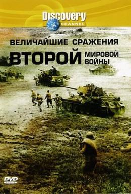 Постер фильма Величайшие сражения второй мировой войны (2003)