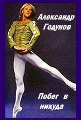Постер фильма Александр Годунов. Побег в никуда (2005)
