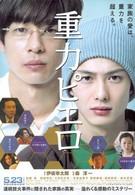 Пьеро на трапеции (2009)